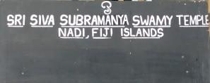 Sri Siva Subramanya Temple